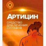 Артицин средство для лечения суставов
