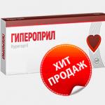 Гипероприл препарат от гипертонии